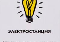 Карточка Электроэнергии в Монополии